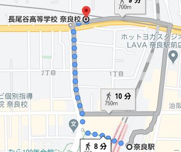 奈良駅から長尾谷高校奈良校まで