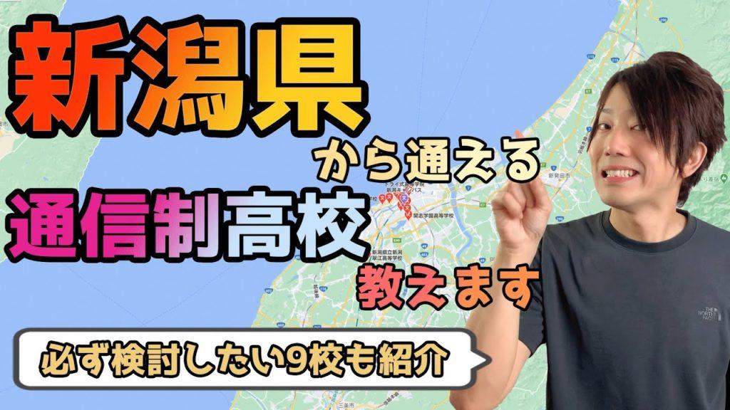 新潟県から通えるおすすめ通信制高校・サポート校は?【公立・私立学校一覧】