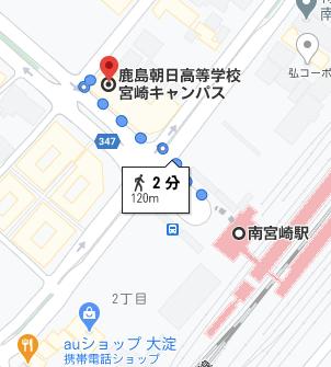 南宮崎駅から鹿島朝日宮崎キャンパスまで
