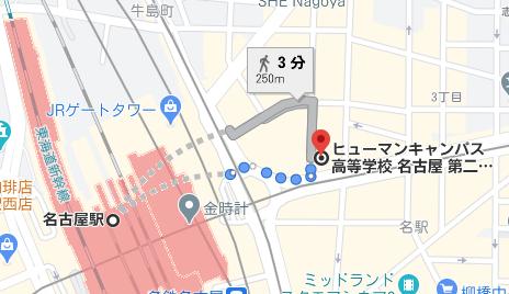 名古屋駅から徒歩3分程度の場所にヒューマンキャンパス高校の第二学習センターがあります