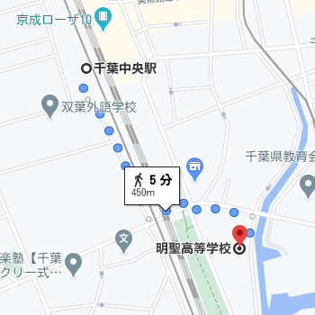 千葉中央駅から徒歩5分程度の場所に明聖高校があります