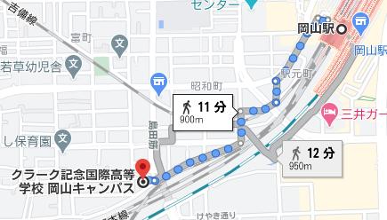 岡山駅から徒歩11分程度の場所にクラーク高校の岡山キャンパスがあります