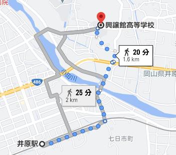 井原駅から徒歩20分程度の場所に興譲館高校の本校があります