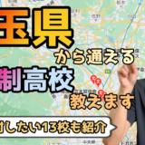 埼玉県から通えるおすすめ通信制高校・サポート校は?【公立・私立学校一覧】
