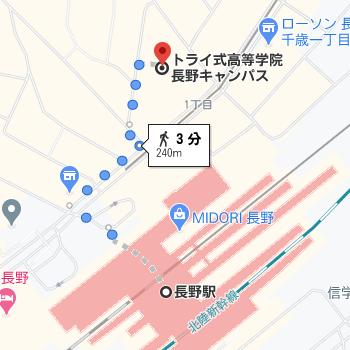 長野駅から徒歩3分程度の場所にトライ式高等学院の長野キャンパスがあります