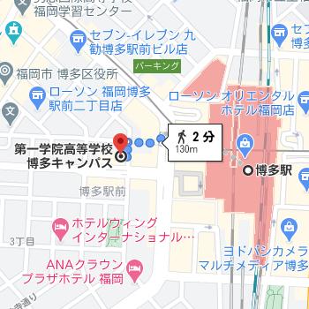 博多駅から徒歩2分程度の場所に第一学院高校の博多キャンパスがあります