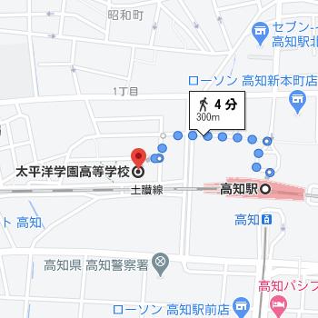 高知駅から徒歩4分程度の場所に太平洋学園があります