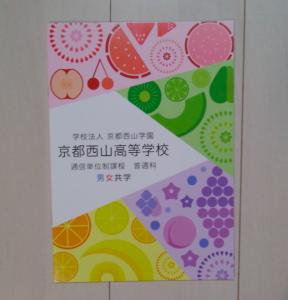 京都西山高等学校に請求した資料の写真