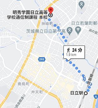 日立駅から徒歩24分程度の場所に明秀学園日立高校の本校があります