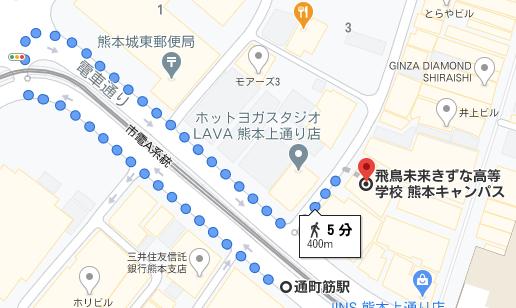 通町筋(とおりちょうすじ)駅から徒歩5分程度の場所に飛鳥未来高校の熊本キャンパスがあります