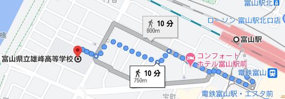 富山駅から富山雄蜂高校まで
