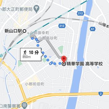 新山口駅から徒歩10分程度の場所に精華学園高校があります
