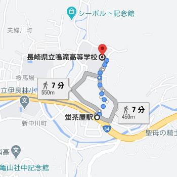 蛍茶屋駅から徒歩7分程度の場所に鳴滝高校があります