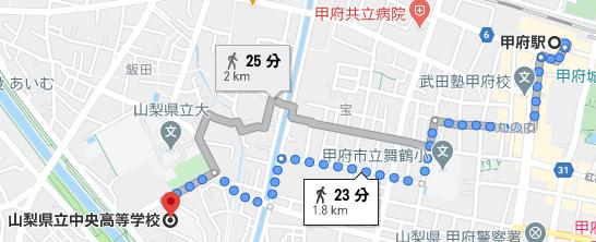 甲府駅から山梨中央高校まで