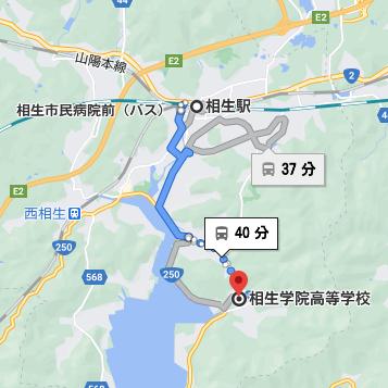 相生駅から公共交通機関を利用して40分程度の場所に相生学院高校があります