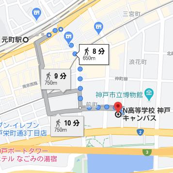 元町駅からへ徒歩8分程度の場所にN高の神戸キャンパスがあります