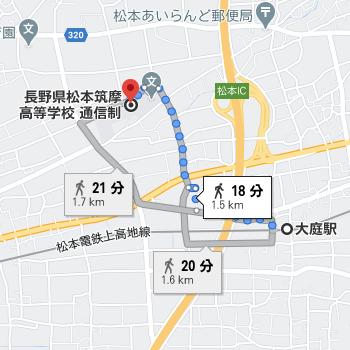 大庭(おおにわ)駅から徒歩18分程度の場所に松本筑摩高校があります