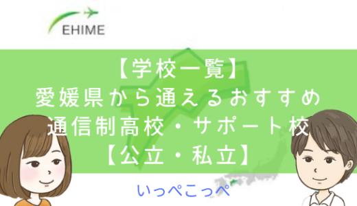 【学校一覧】愛媛県から通えるおすすめ通信制高校・サポート校は?【公立・私立】