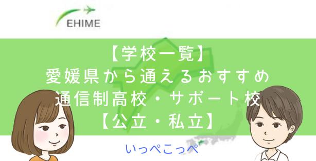 【学校一覧】愛媛県から通えるおすすめ通信制高校・サポート校【公立・私立】のコピー