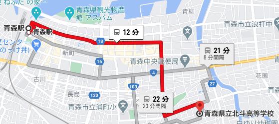 青森駅から公共交通機関を理容師て12分程度の場所に北斗高校があります