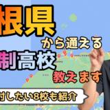 島根県から通えるおすすめ通信制高校・サポート校は?【公立・私立学校一覧】