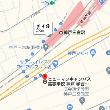 神戸三宮駅から徒歩4分程度の場所にヒューマンキャンパス高校の神戸学習センターがあります