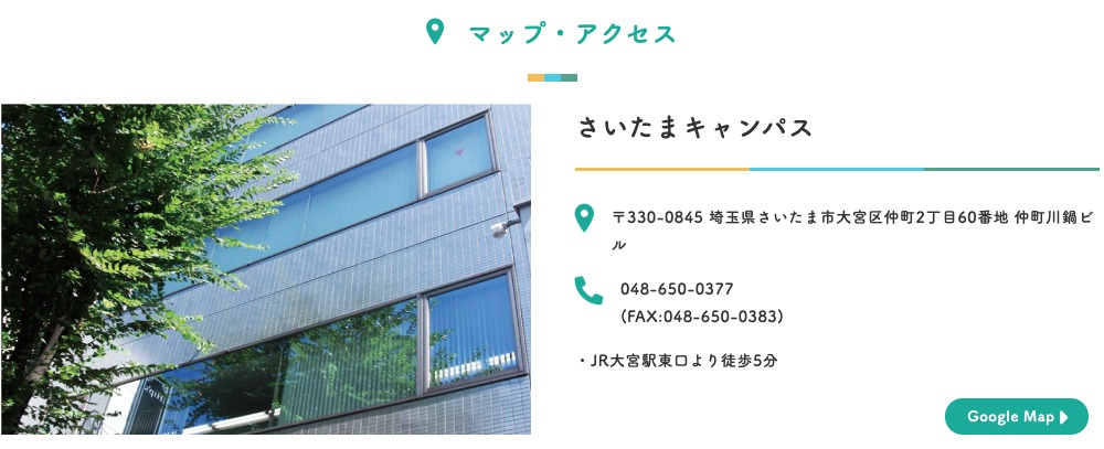 埼玉県内にはさいたまキャンパスがあります