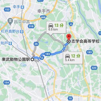 最寄りの駅は東武動物公園駅から車で12分・徒歩1時間程度の場所に志学会高校があります