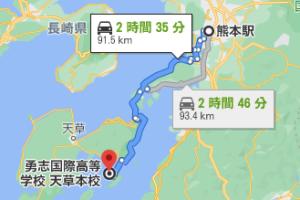 熊本駅から車で2時間35分程度の場所に天草本校があります