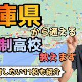 兵庫県から通えるおすすめ通信制高校・サポート校は?【公立・私立学校一覧】