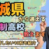 茨城県から通えるおすすめ通信制高校・サポート校は?【公立・私立学校一覧】