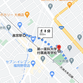 高宮駅から徒歩8分程度の場所に第一薬科大学付属高校があります