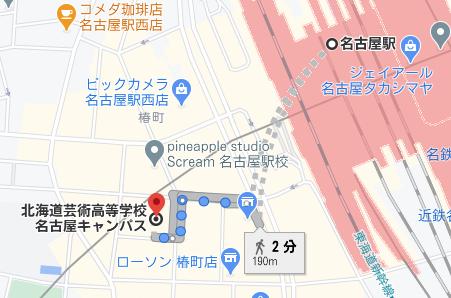 名古屋駅から徒歩2分程度の場所に北海道芸術高校の名古屋サテライトキャンパスがあります