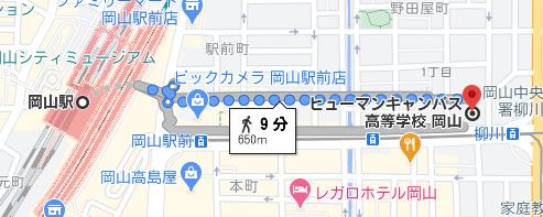 岡山駅から徒歩9分程度の場所にヒューマンキャンパス高校の岡山学習センターがあります