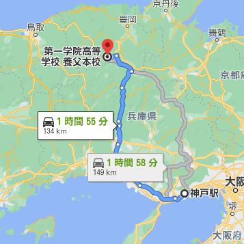 神戸市から車で1時間55分分程度の場所に第一学院高校の養父本校があります