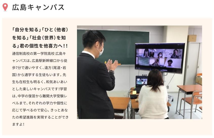 第一学院広島キャンパスの様子