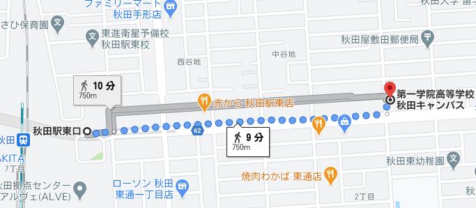 秋田駅〜第一学院まで