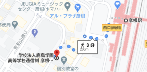 彦根駅から徒歩3分程度の場所に鹿島学園の彦根駅前キャンパスがあります
