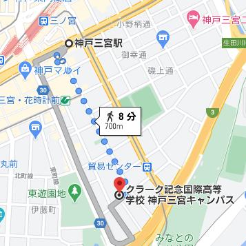 神戸三宮駅から徒歩8分程度の場所にクラーク高校の神戸三宮キャンパスがあります