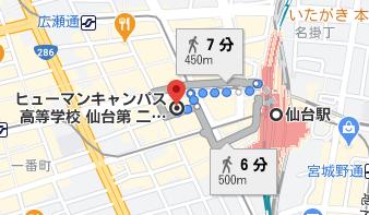 仙台駅からヒューマンキャンパス第二学習センター