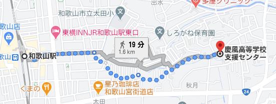 和歌山駅から徒歩19分程度の場所に慶風高校の支援センターがあります