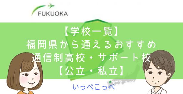 【学校一覧】福岡県から通えるおすすめ通信制高校・サポート校【公立・私立】