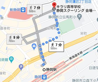 静岡駅から徒歩7分程度の場所にキラリ高校の静岡スクーリング会場があります