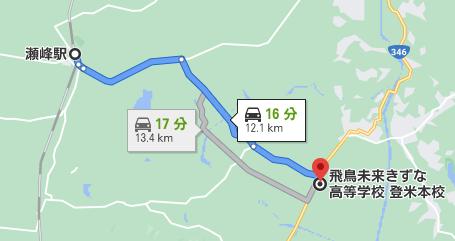 瀬峰駅から車で17分程度の場所に飛鳥未来高校の登米本校があります