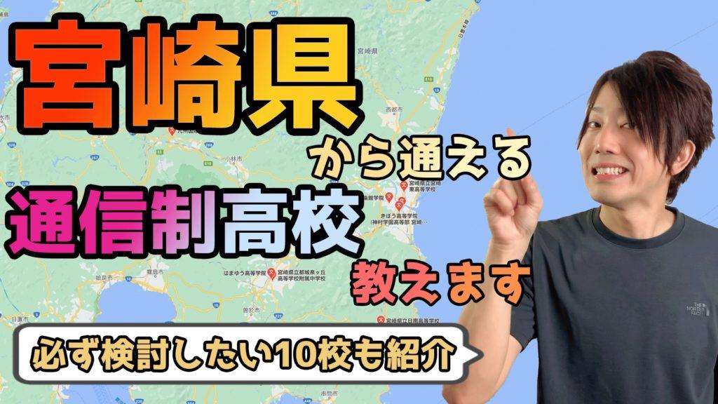 【2020年度最新】宮崎県から通えるおすすめ通信制高校・サポート校は?【公立・私立学校一覧】