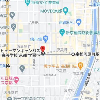 京都河原駅から徒歩分程度の場所にヒューマンキャンパス高校の京都学習センターがあります