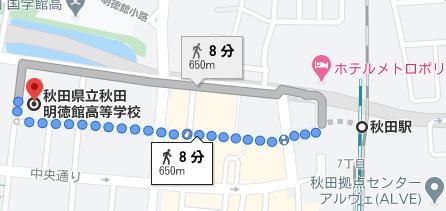 秋田駅〜明徳館高校まで