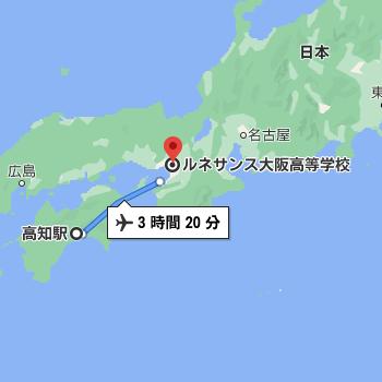 高知県からは大阪校へが行きやすいです。飛行機で3時間20分程度で到着します