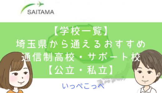 【学校一覧】埼玉県から通えるおすすめ通信制高校・サポート校は?【公立・私立】