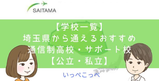 【学校一覧】埼玉県から通えるおすすめ通信制高校・サポート校【公立・私立】